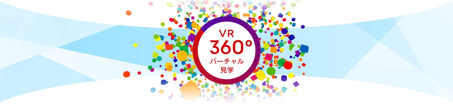 VR 360°バーチャル見学